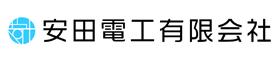 安田電工有限会社